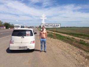 Путешествие в Краснодар