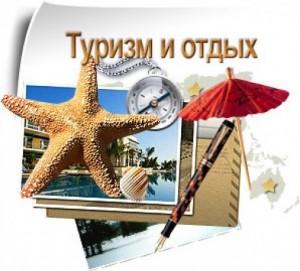 О пользе туристических сайтов
